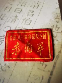 文革胸标肩章:青岛八一革命造反兵团赤卫军