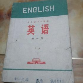 北京市中学课本 英语 第一册