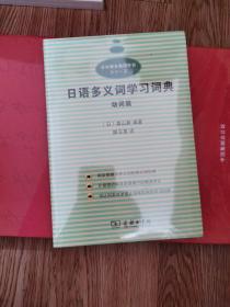 日语多义词学习词典:动词篇