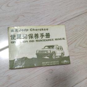 北京吉普使用和保养手册