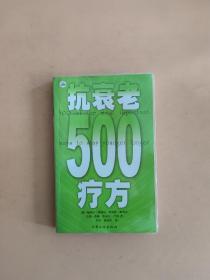 抗衰老500疗方