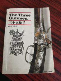《三个火枪手》