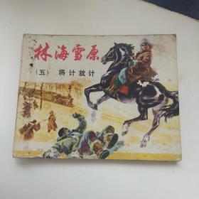 连环画,林海雪原(五),将计就计