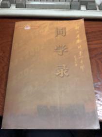 浙江省衢州第一中学同学录1902-2002