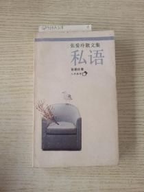 私语    张爱玲散文集