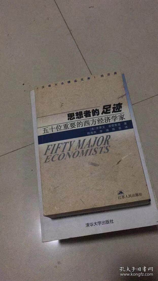 思想者的足迹 五十位重要的西方经济学家