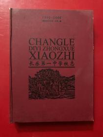 长乐第一中学校志1890-2008