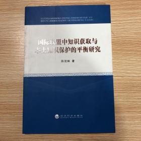 国际联盟中知识获取与本土知识保护的平衡研究