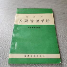北京市发票管理手册