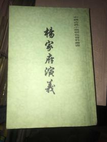 杨家将演义  上海古籍出版社