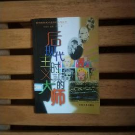后现代主义时期的大师——影响世界美术进程的大师丛书