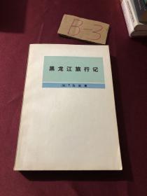 黑龙江旅行记