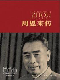 周恩来传 中国共产党成立100周年典藏纪念版,西方学者眼中的周恩来