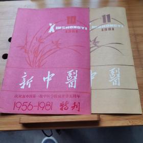 新中医(1981年10期特刊,11期)