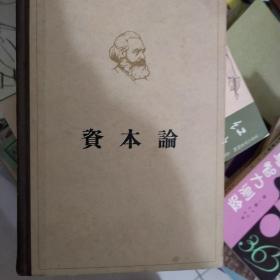 资本论第一卷