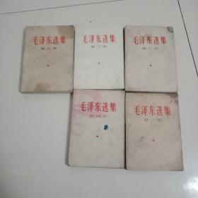 毛泽东选集全五册3卷9品其它自然旧配本