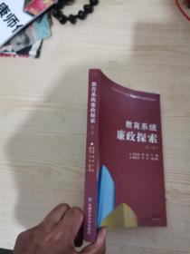 教育系统廉政探索(第二卷)