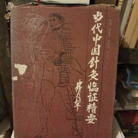 当代中国针灸临证精要