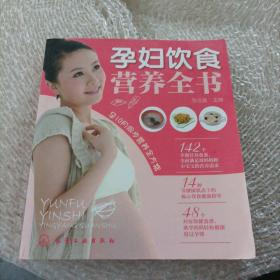 孕妇饮食:营养全书