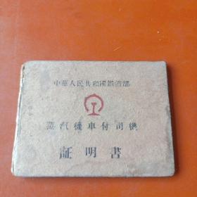 中华人民共和国铁道部蒸汽机车付司机证明书(1961年)