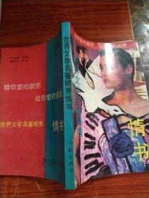世界文学名著撷秀 情书