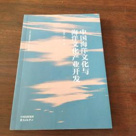 中国海洋文化与海洋文化产业开发