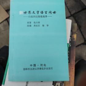 新世界文字语言问世-功能到达智能境界   高长江 杨华编
