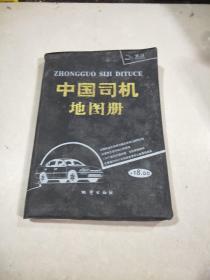 中国司机地 图册
