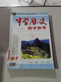 中学历史教学参考 2013 7-12