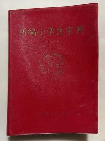 新编小学生字典  32开 1985年版