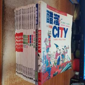现代风情·朱德庸都市生活漫画系列(15册)