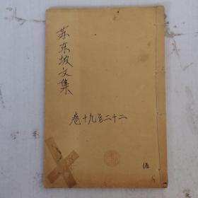 清  蘇東坡文集【卷19-22】上海彪蒙書室印行  品佳