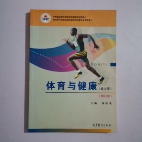 体育与健康(北方版 修订版)