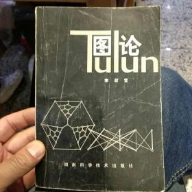 【1980年一版一印】图论 李慰萱  湖南科学技术出版社