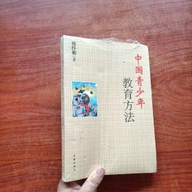 中国青少年教育方法(塑封未拆)