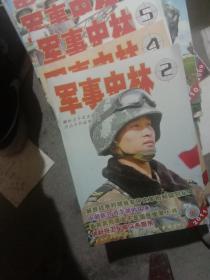 军事史林 2011年2.4.5.6.7.8.10.11期,共八本合拍