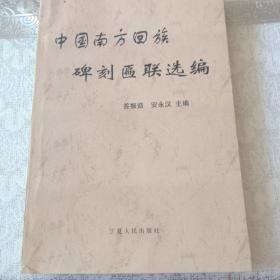 中国南方回族碑刻匾联选编