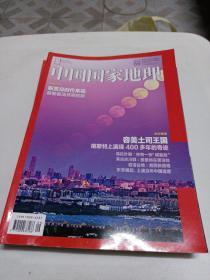 中国国家地理2018年第9期