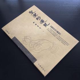 圣洁的莲花 吴志建散文集 作者签赠本