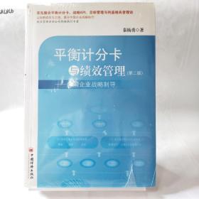 平衡计分卡与绩效管理:中国企业战略制导(第2版)
