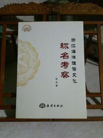 浙江海洋渔俗文化称名考察