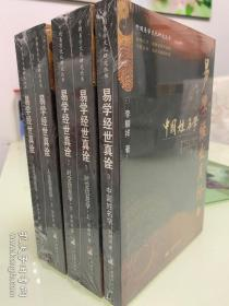 李顺祥 易学经世真诠全套5册 人生信息学时空信息学中国姓名学人居地