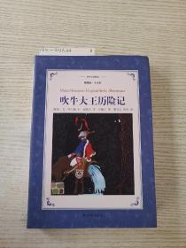 吹牛大王历险记(新版插图.全译本)/译林名著精选
