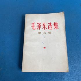 毛泽东选集第五卷  1977年一版一印