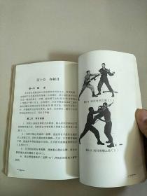 一招制敌 徒手格斗大全 1版1印 参看图片