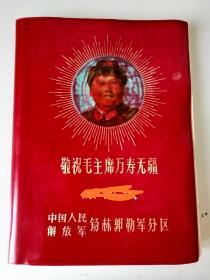 敬祝毛主席万寿无疆。精美笔记本