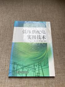 低压供配电实用技术