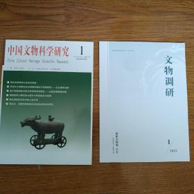 中国文物科学研究     +文物调研(2本合售)
