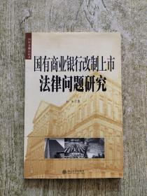 国有商业银行改制上市法律问题研究——国际金融法论丛