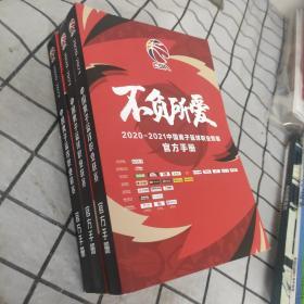 2020-2021中国男子篮球职业联赛官方手册